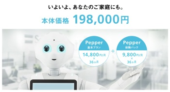 Pepper for sale in Japan